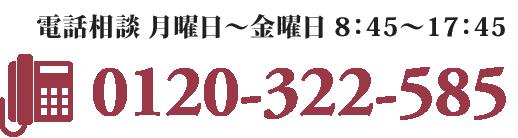 0120-322-585